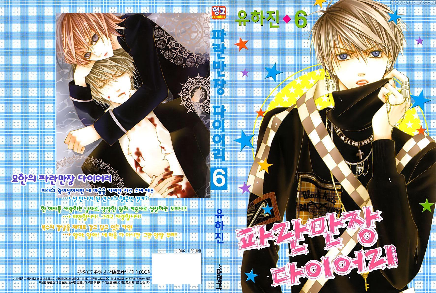 Pin by 세 세 on Manga Fantasy romance, Manga pictures, Anime