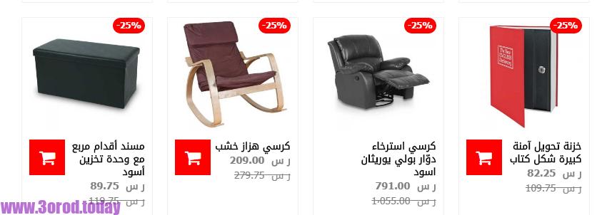 عروض اكسترا السعودية علي الجوالات الثلاثاء 29 اكتوبر 2019 عروض اليوم Offer