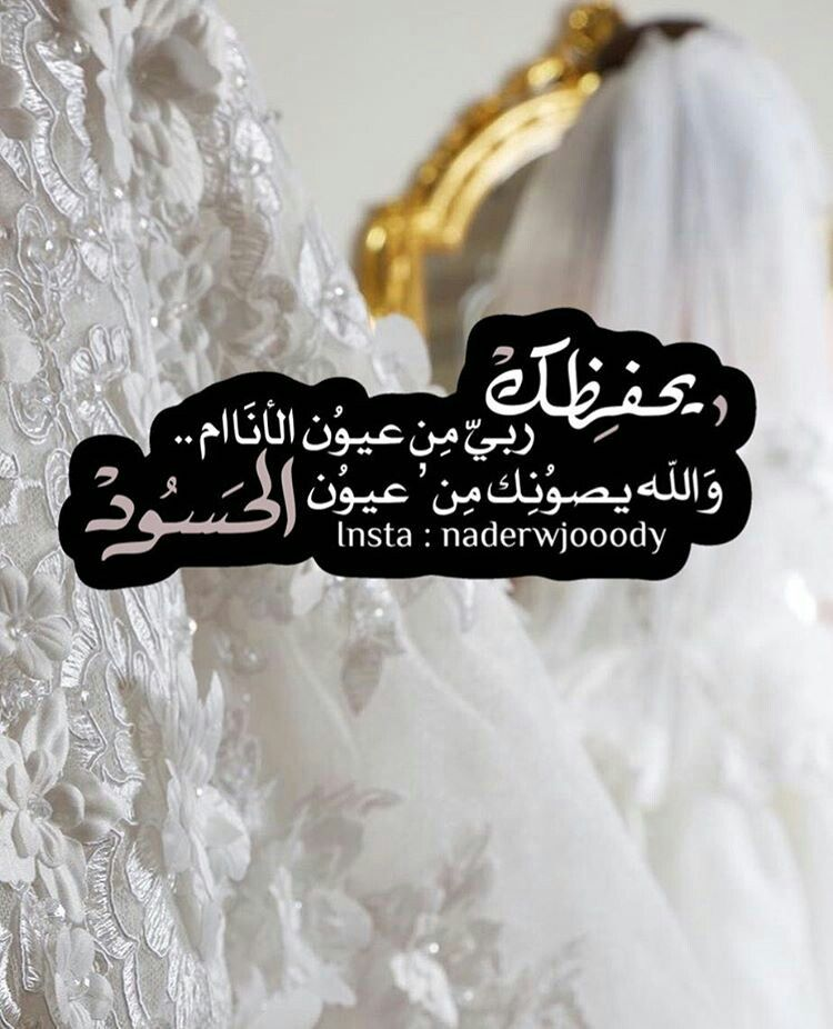 Pin By Nursebb On تصاميم صور Love Quotes For Wedding Bride Quotes Wedding Ring Photography