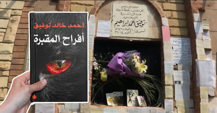 أفراح المقبرة رحلة أحمد خالد توفيق قبل الأخيرة للعالم الأخر World Book Cover Joy