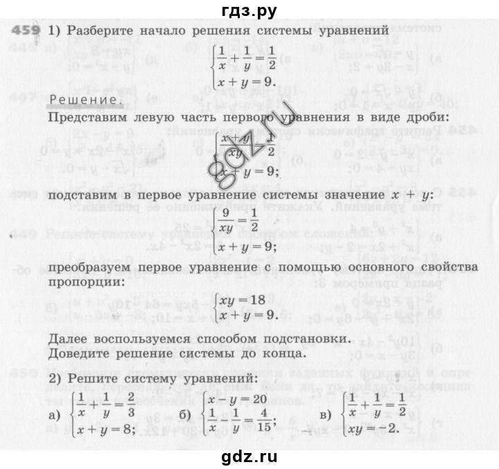 Готовые домашние задания английский язык 3 класс биболетова денисенко трубанева