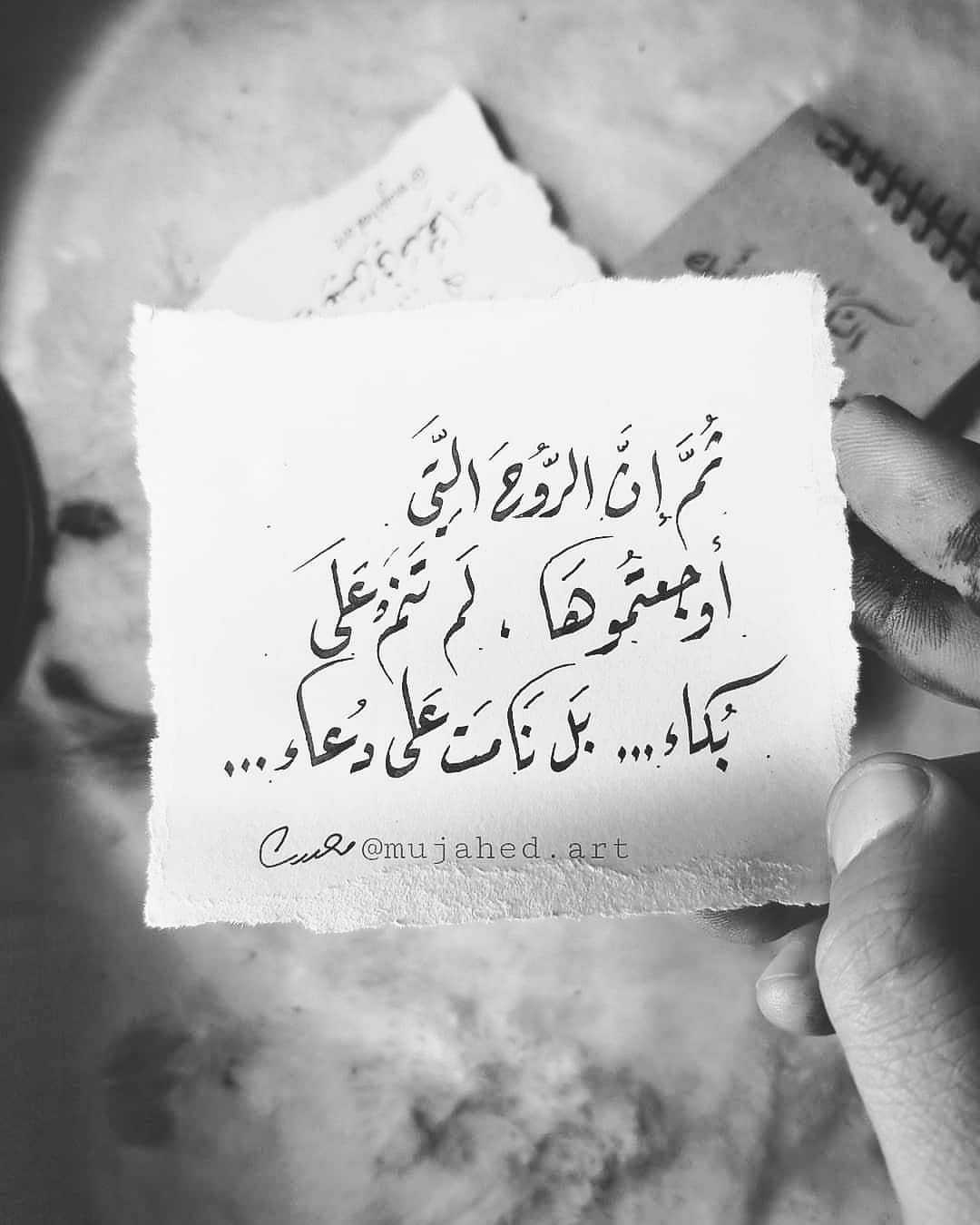 Pin By Abeer Al Shaikh On حكم In 2020 Mixed Feelings Quotes Islamic Quotes Wallpaper Cool Words