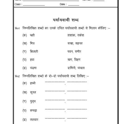 Worksheet Of Hindi Grammar Paryayvachi Shabd Synonyms 02 Hindi Grammar Hindi Language Hindi Worksheets Language Worksheets Grammar Worksheets
