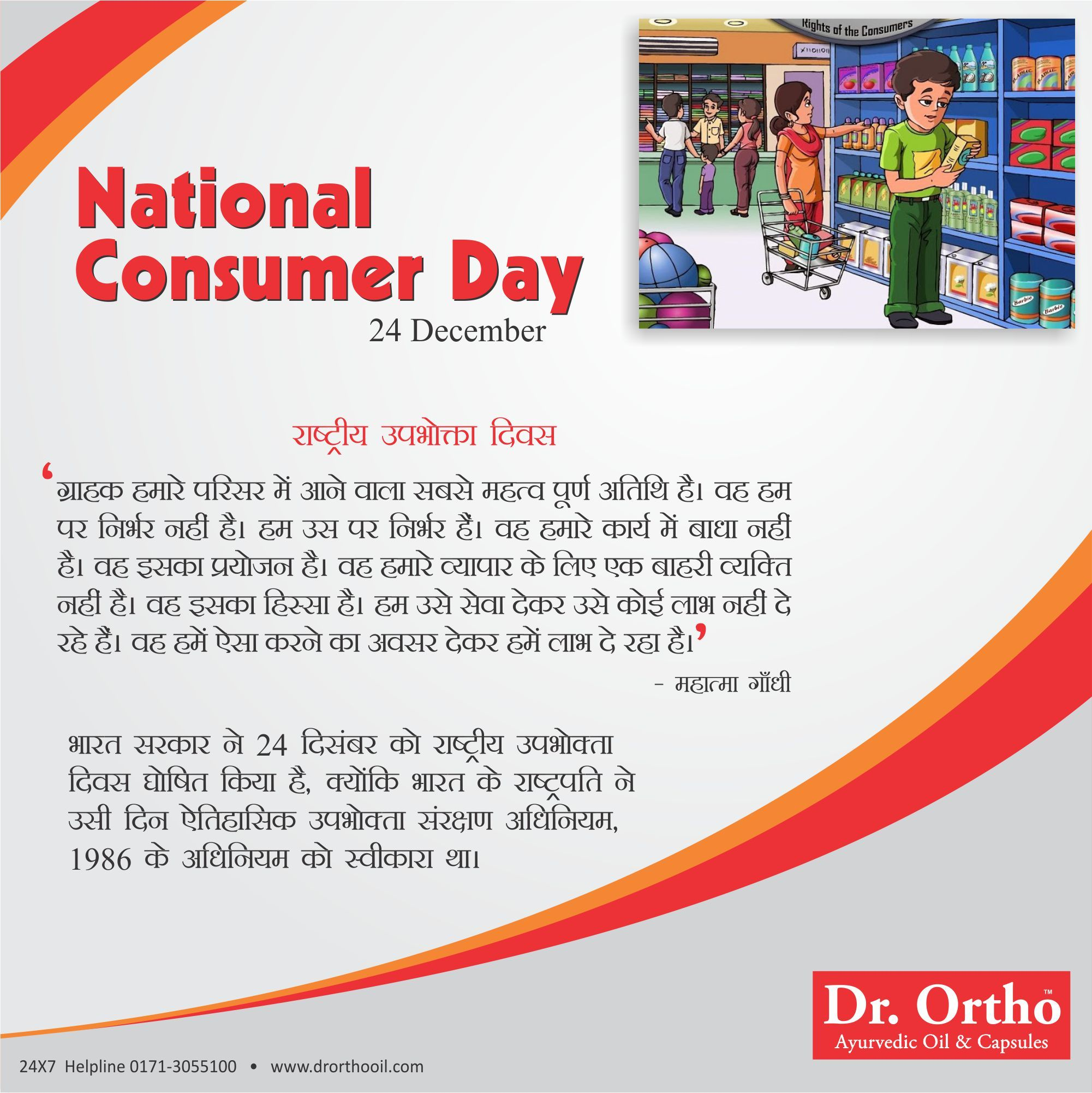 Wish You A Happy National Consumer Day Here S To Being Informed Today Tomorrow And Always Drortho Today The 24th Of Consumer Protection Day Consumers