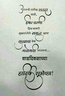 Birthday Wishes In Marathi Birthday Wishes For Teacher Wishes