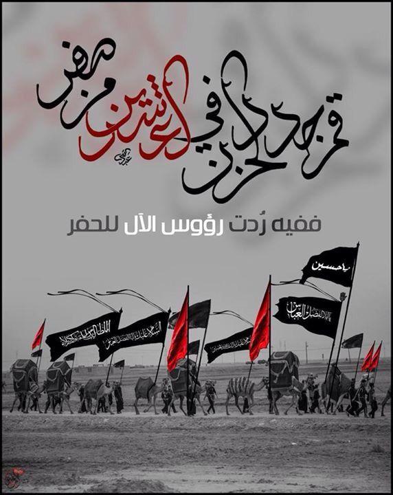 قم جدد الحزن في العشرين من صفر Battle Of Karbala Morning Images Islam