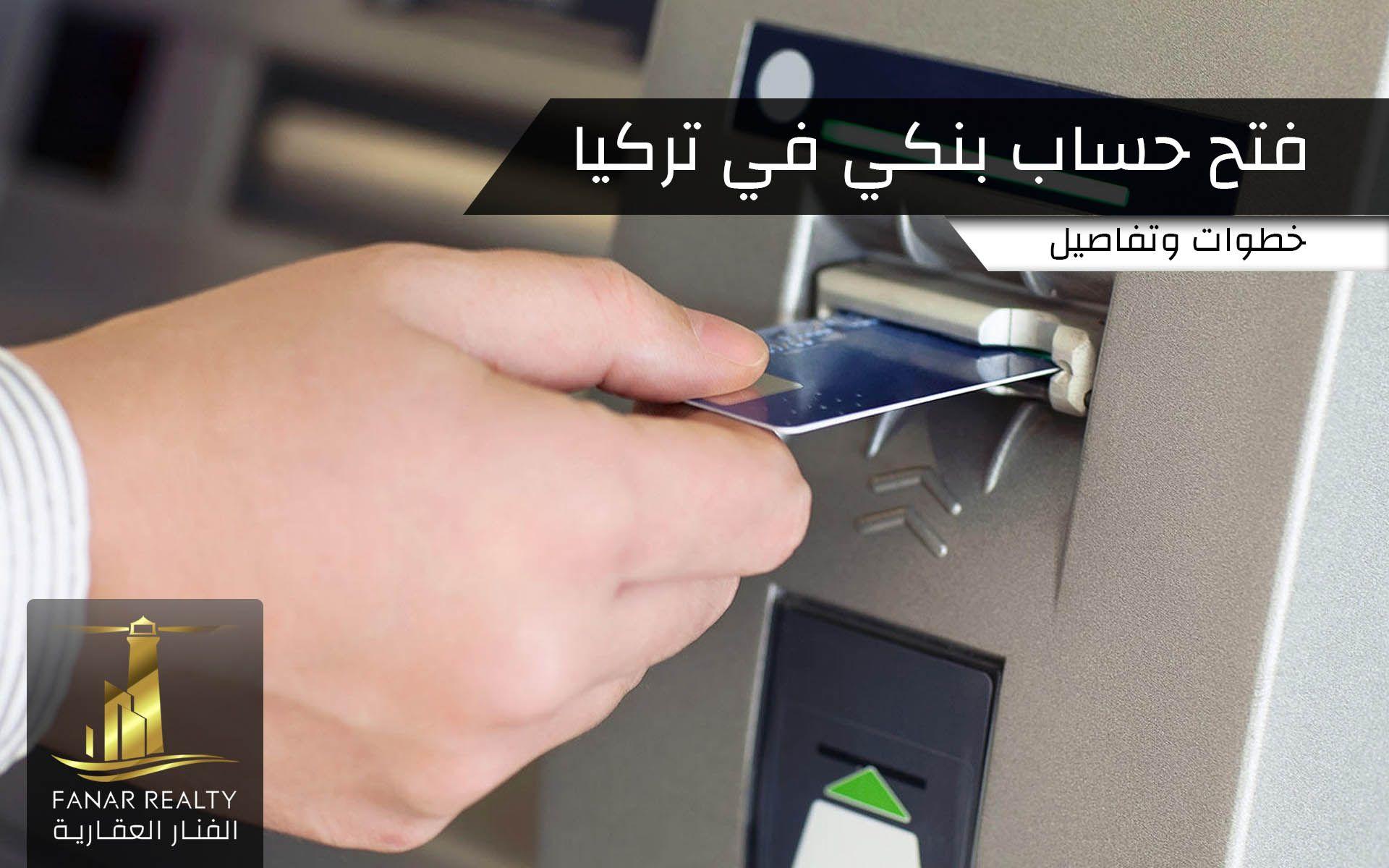 فتح حساب بنكي في تركيا للعرب و الأجانب تفاصيل كاملة بالاضافة للخطوات الأوراق اللازمة