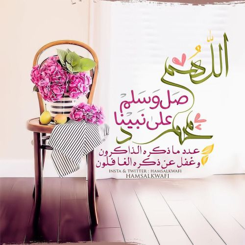 اللهم ص ل وسلم على نبينا محمد عدد ما ذكره Kalima H Islamic Images Beautiful Islamic Quotes Graphic Design Pattern