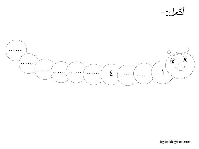 أولأ تمرين عد وأكتب الرقم اقرا ايضا حروف الهجاء شرح حرف الكاف للاطفال تمارين عملية لتنمية وتطور طفلك وتح Arabic Alphabet For Kids Arabic Kids Arabic Alphabet