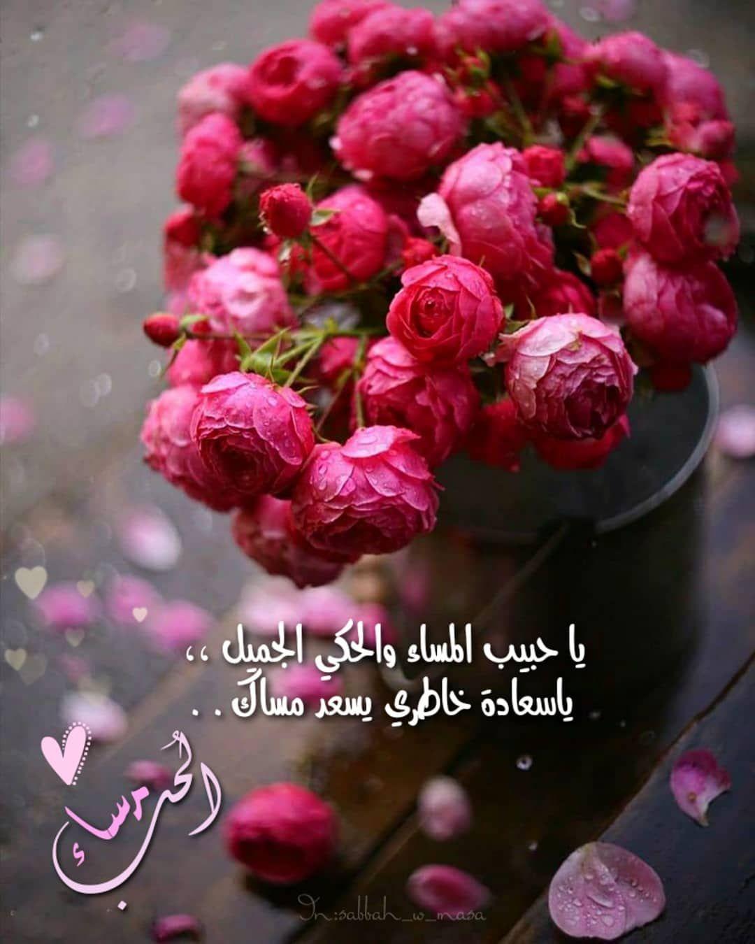صبح و مساء On Instagram يا حبيب المساء والحك ي الجميل ياسعادة خاطري يسعد مساك Good Morning Image Quotes Beautiful Quran Quotes Evening Quotes