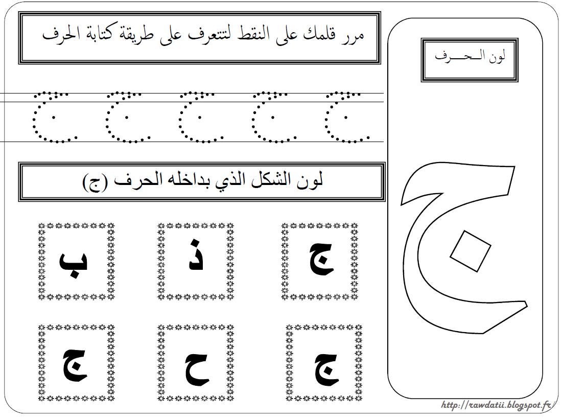 Coloriage alphabet arabe imprimer gratuit l duilawyerlosangeles coloriage alphabet arabe en - Alphabet arabe a imprimer ...