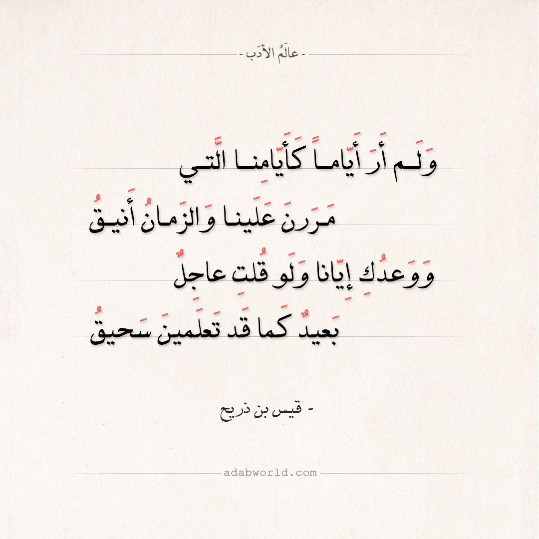 شعر قيس بن ذريح ولم أر أياما كأيامنا التي عالم الأدب Math Arabic Calligraphy Calligraphy