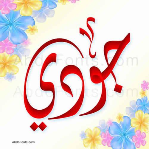 Pin By Ashraf Gavish On Names Calligraphy Name Calligraphy Art Arabic Jewelry