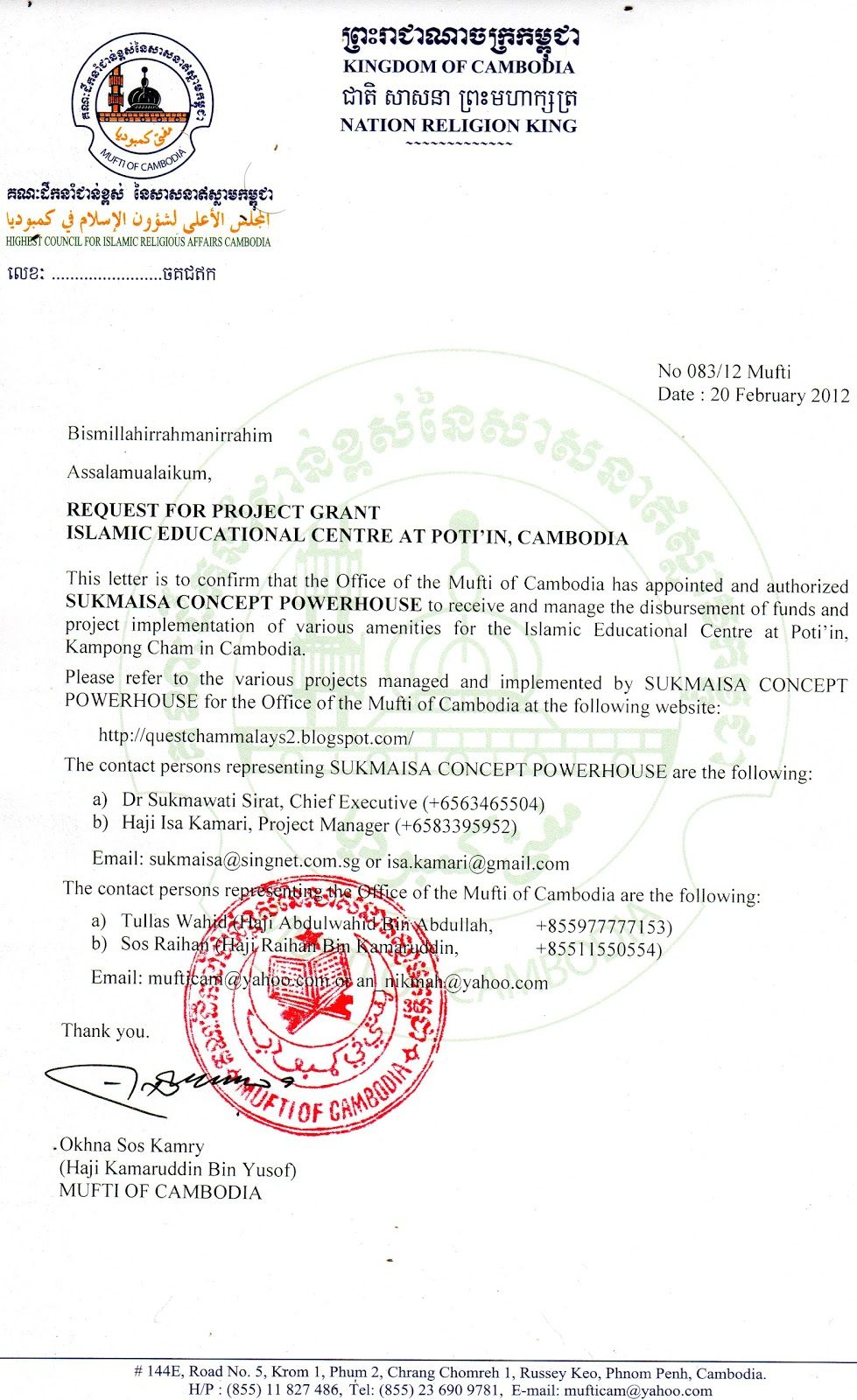 Quest the cham malays cambodia authorization letter from sample quest the cham malays cambodia authorization letter from sample printable formats spiritdancerdesigns Image collections
