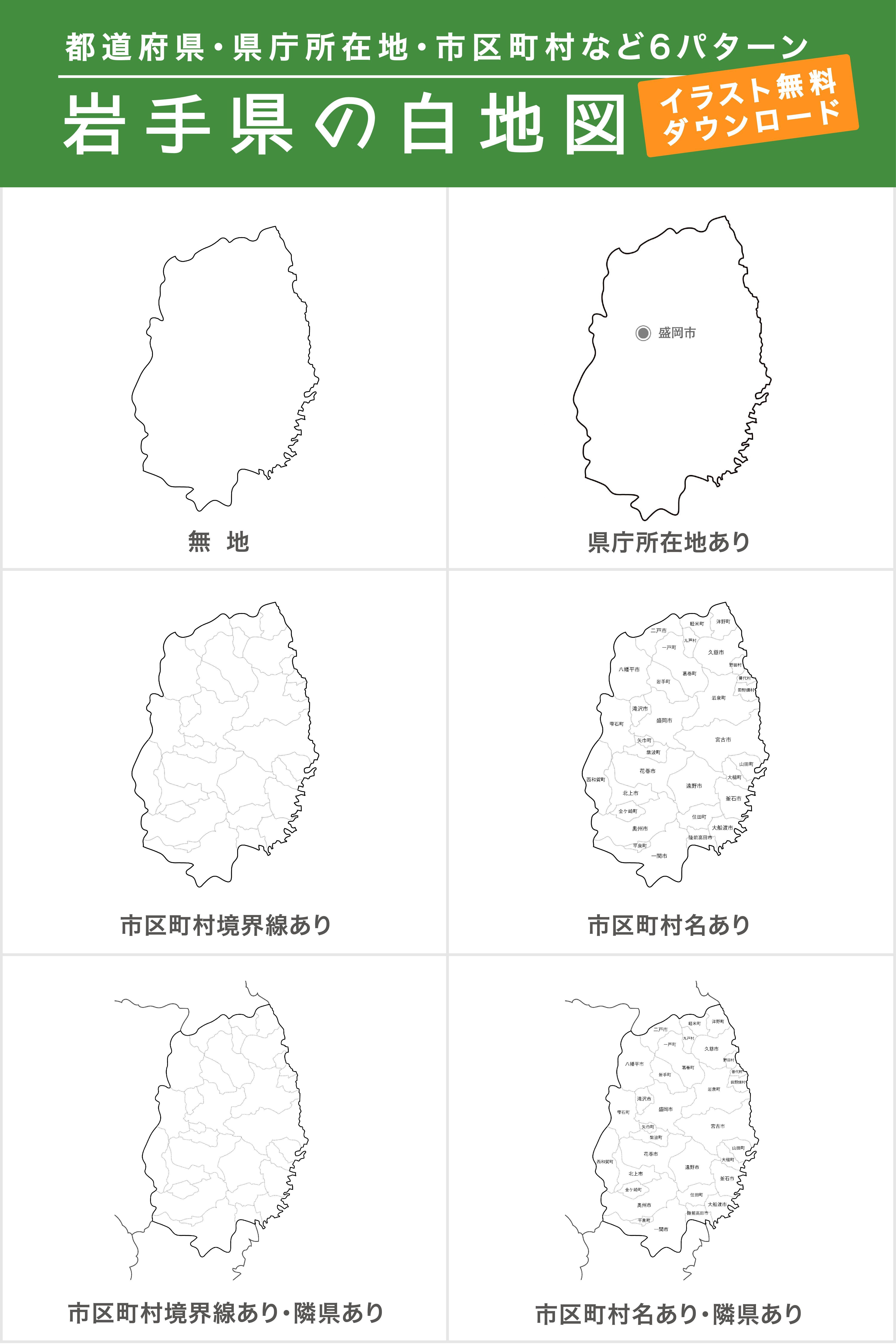 所在地 岩手 県庁 県名と県庁所在地が違うのはなぜだろう?そんな疑問を調べてみました。