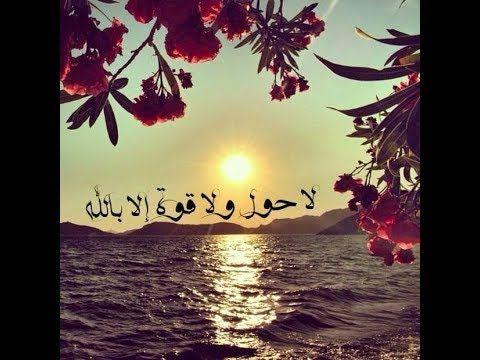 دعاء تفريج الكروب وتوسيع الرزق والزواج ان شاء الله Islamic Pictures Beautiful Islamic Quotes Islamic Images