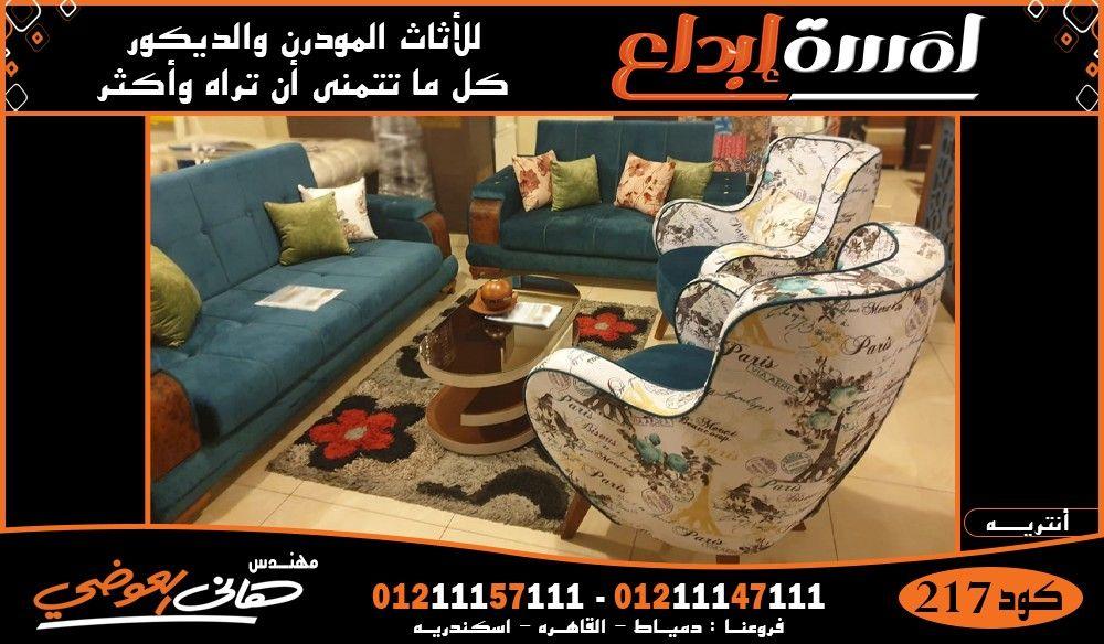 انتريهات Living Room Modern Furniture Furniture Decor