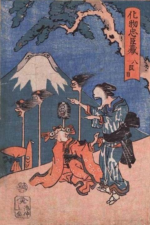 歌川国芳 化物忠臣蔵 八段目 481 721 日本の民話 歌川国芳 浮世絵