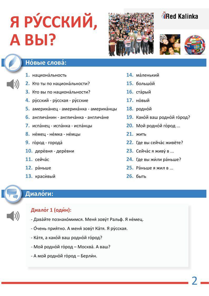 Pin By Lamia On Red Kalinka Language Kalinka Russian Language