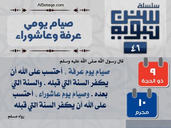 فضائل فوائد احكام يوم عرفة Islam Quran Ahadith Islam