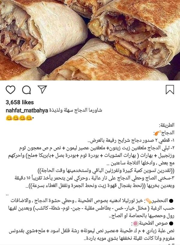 شاورما الدجاج Side Dishes Dishes Food