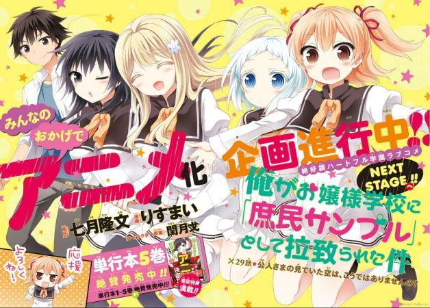 shomin sample: is a really good anime. the genre is romance, high ...