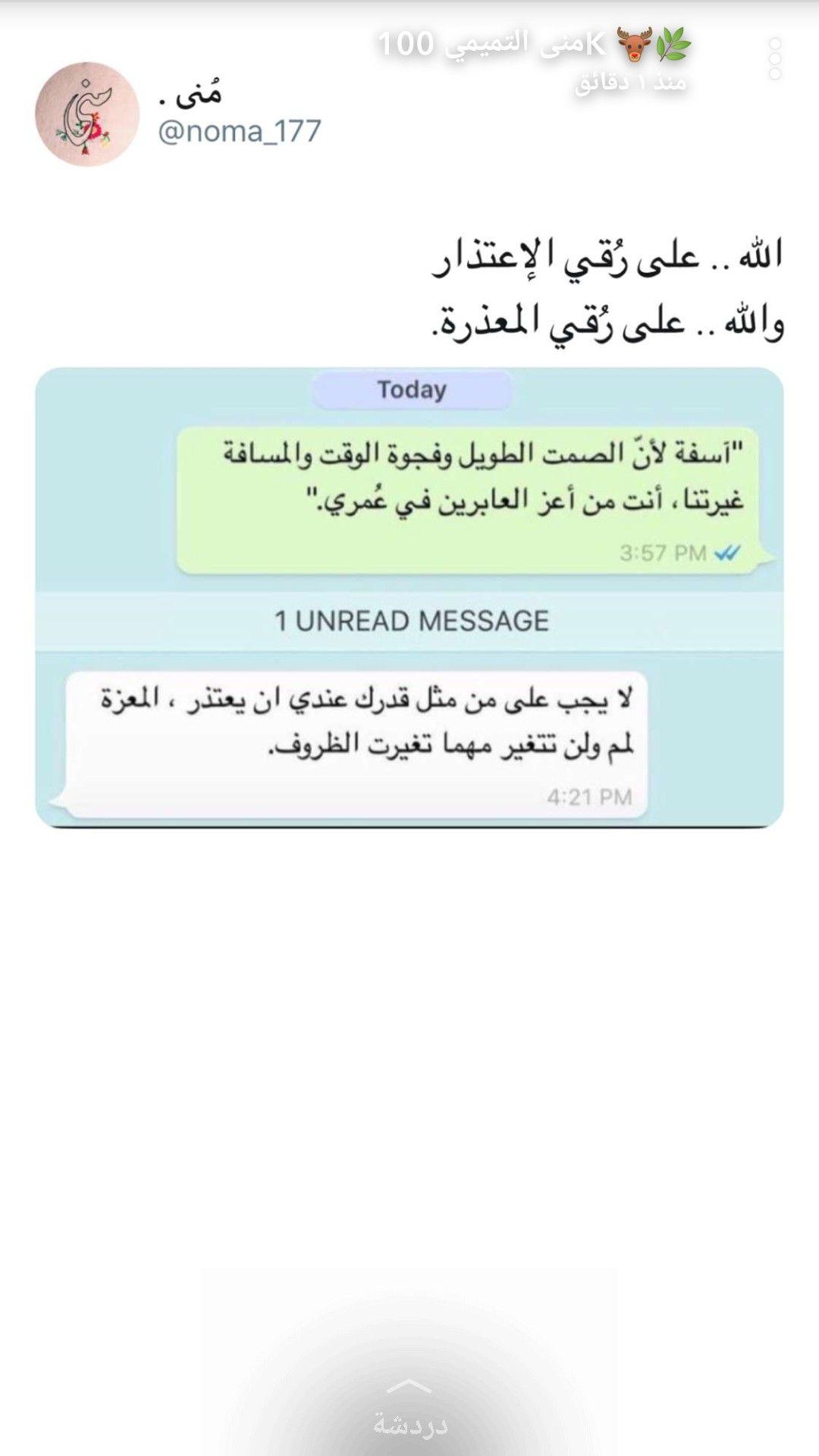 كم نحتاج لمثل هذه الارواح Words Quotes Proverbs Quotes Funny Arabic Quotes