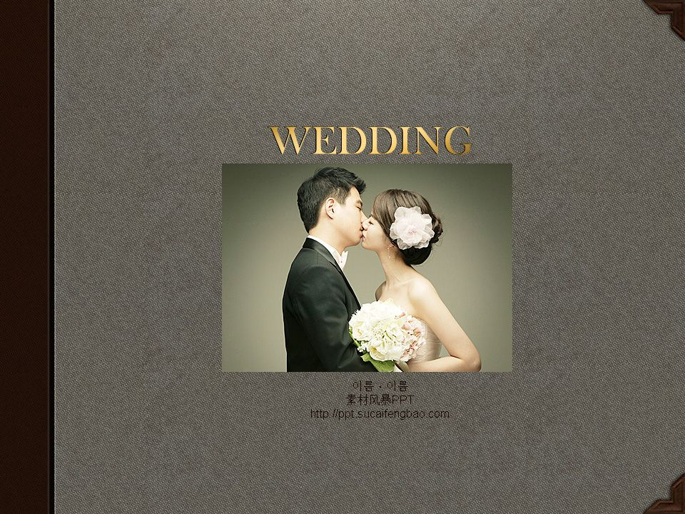 Wedding opening PPT templates free download #PPT# wedding PPT - wedding powerpoint template