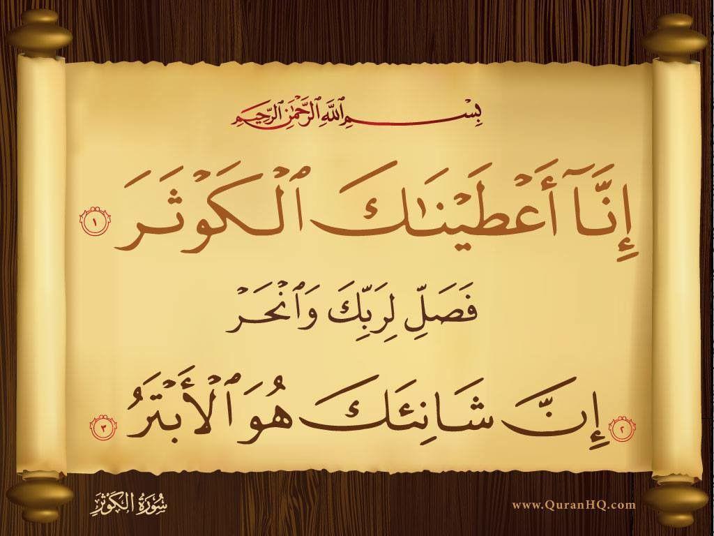 سورة الكوثر Arabic Calligraphy Blog Novelty Sign