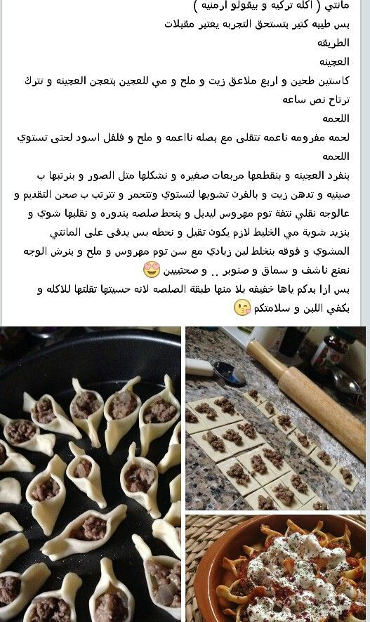 Pin By Amira On Food Turkish Recipes Traditional Food Food