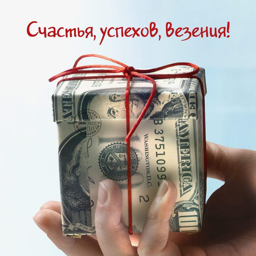 Поздравление с днем рождения с деньгами
