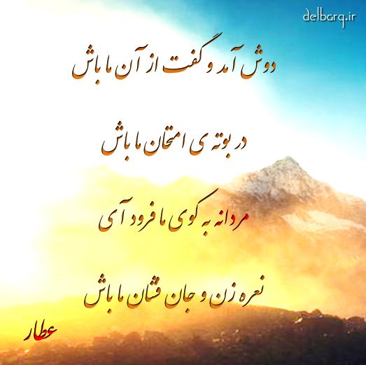 دوش آمد و گفت از آن ما باش عطار گزیده غزلیات معنوی اشعار عرفانی عارفان شاعر Farsi Poem Persian Poem Farsi