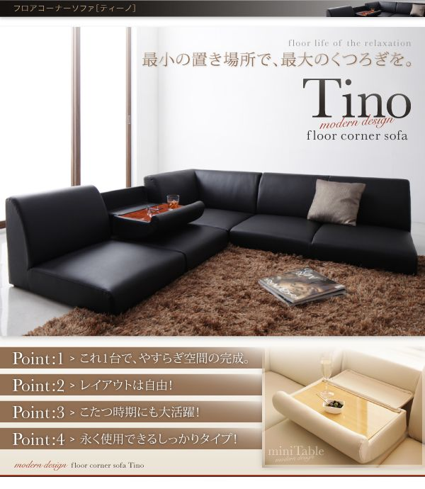 L Shaped Single Storey Homes Interior Design I J C Mobile: Rakuten Global Market: Floor Corner Sofa