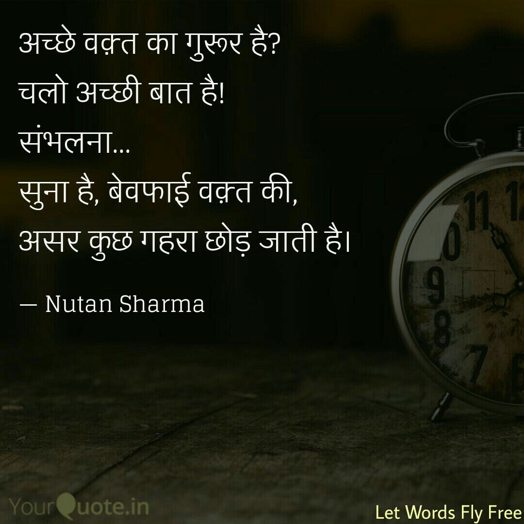 Let Words Fly Free Random Thought Quote Hindi Time Waqt Nutan