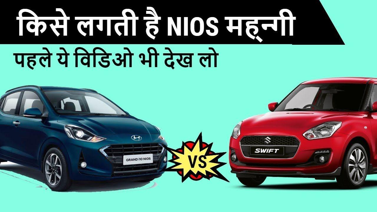 Hyundai Gran I10 Nios Vs Maruti Swift क न ह ब ह तर