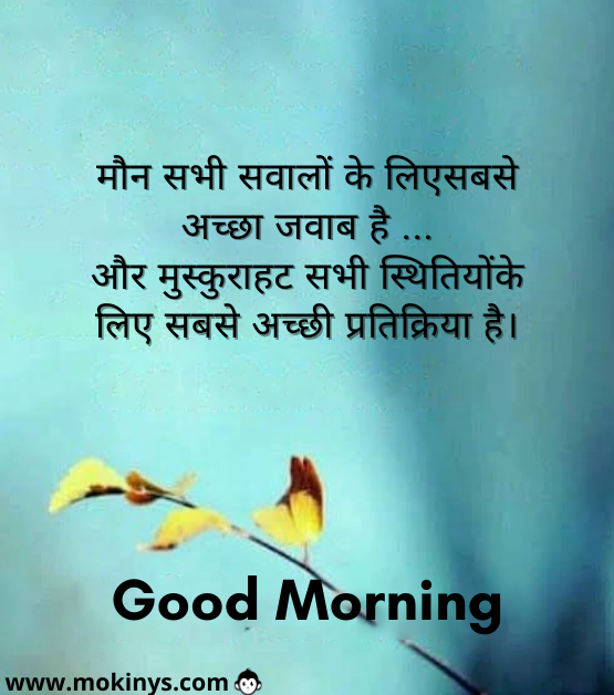 Hey Guys. We have got a beautiful good morning message about importance of silence and smile in hindi with a high quality image in the background. Share it with your friends and family😇😇😇 . . . #hindiquotes,#hindiquotesonlife,#love,#friendship,#hindiquotesonlifeinspirational,#inspirationaltruth,#hindigoodmorningquotes,#morningquotes,#TextMessages,#Thoughts,#Life,#motivationalquotesinhindi