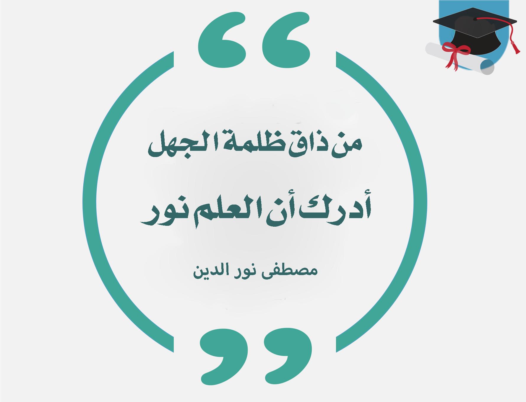 اقوال عن طلب العلم من ذاق ظلمة الجهل أدرك أن العلم نور مصطفى نور الدين Life Quotes Quotes Teaching