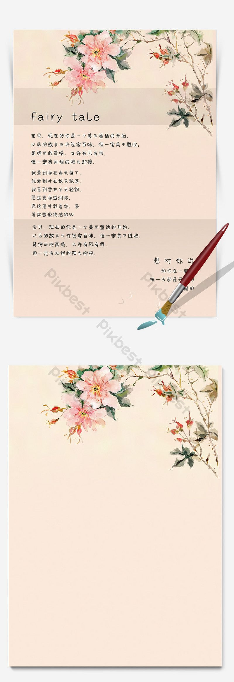 زهرة الصينية قالب القرطاسية كلمة Word Doc تحميل مجاني Pikbest Chinese Flowers Stationery Templates Stationery
