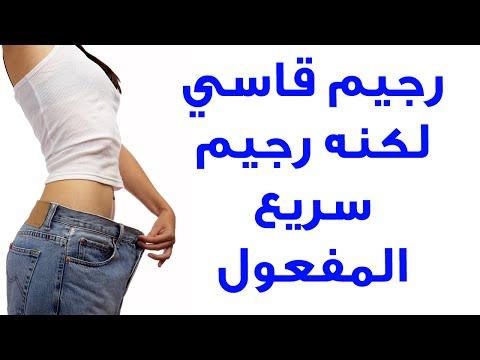 Pin By مجلة سارة رجيم سريع صحي تخ On رجيم سريع في اسبوع Women Arab Women Food