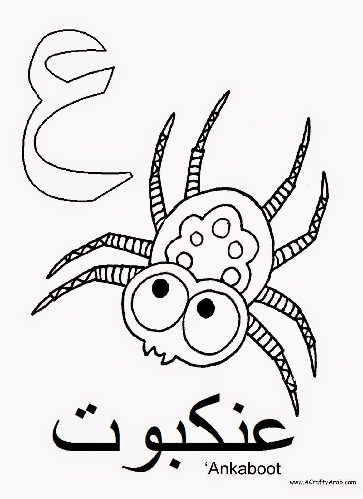 A Crafty Arab Arabic Alphabet Coloring Pages Ayn Is