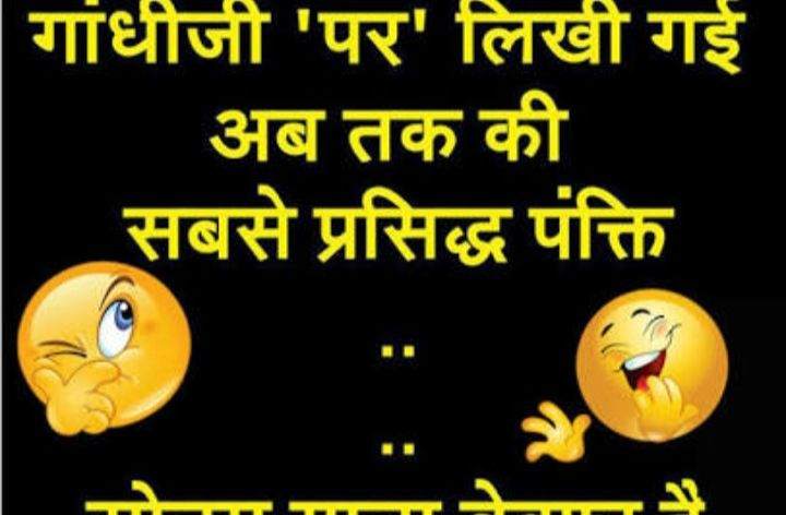 Best Jokes Comedy Husband Wife Quotes And Riddles Hilarious Funny For Friends Latest Kids In Hindi In 2020 Funny Joke Quote Funny Status Quotes Best Funny Jokes