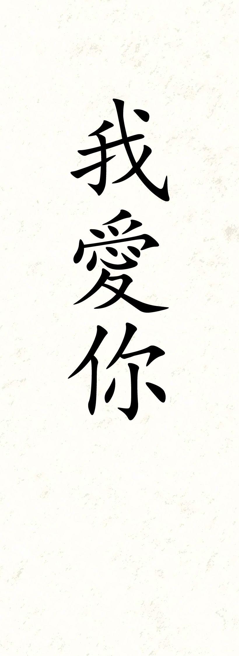 E   E  B E Bd A Chinese Simplified I Love You Wei Me