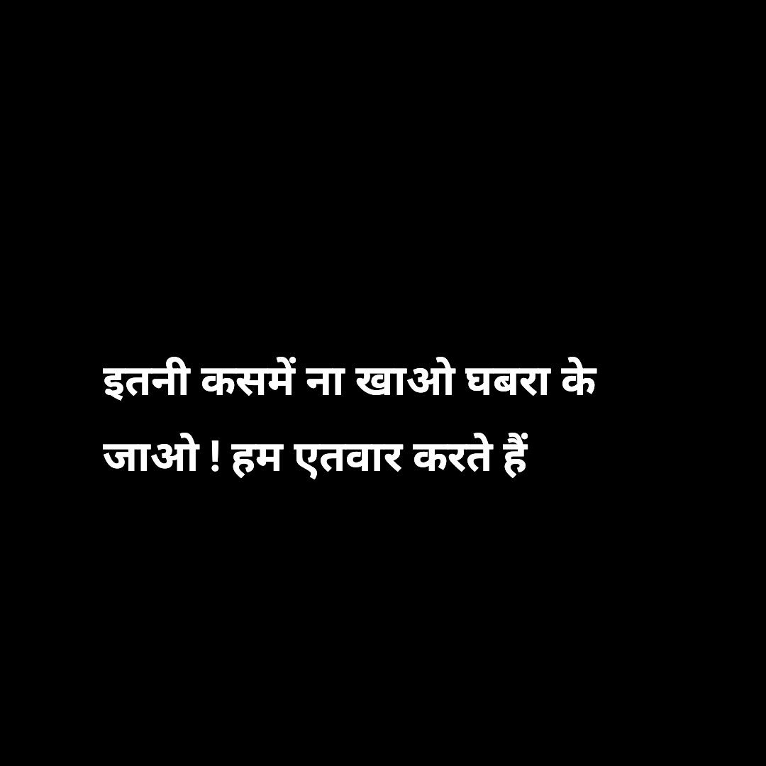 Pin By Jagvir On Shayari Poetry 2 Line Quotes Hindi Quotes Inspirational Quotes