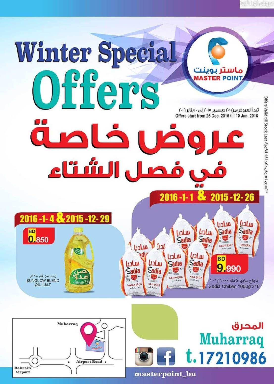 ماستر بوينت البحرين عروض 25 ديسمبر 2015 حتى 10 يناير 2016 عروض الشتاء Cereal Pops Pops Cereal Box Cereal Box