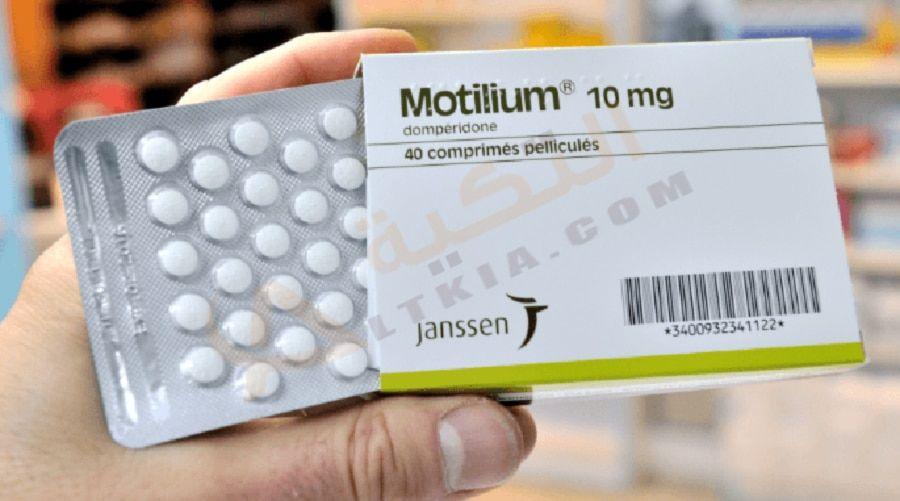 دواء موتيليوم Motilium حبوب تعمل على علاج عسر الهضم الانتفاخ الغثيان والقيء الكثير مننا يعاني من الغثيان والقيء و Domperidone Cards Against Humanity Cards