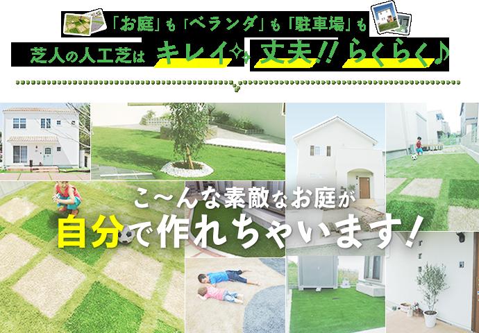 人工芝を自分で施工する方法 Diy 庭 Diy 人工芝 庭 人工芝 庭