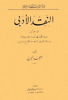 النقد الأدبي أحمد أمين Pdf Ebooks Free Books Download Books Books Free Download Pdf