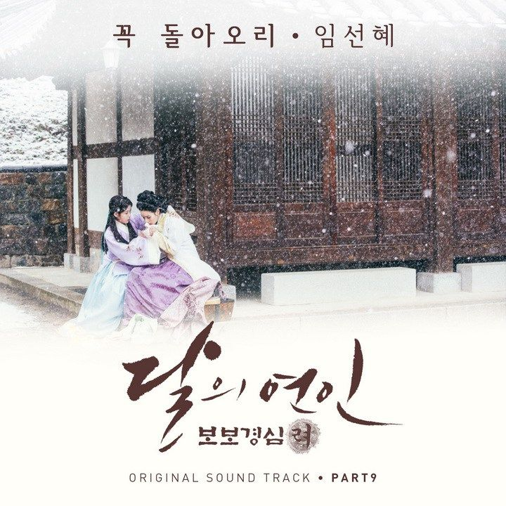 Sunhae Im - Will Be Back (꼭 돌아오리) | Moon Lovers: Scarlet Heart Ryeo OST Part 9