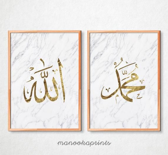 Set of 2 Allah Muhammad 8×10 A4 Typography Minimalist Gold Marble Islamic Nursery Wall Decor Instant Download Digital Printable