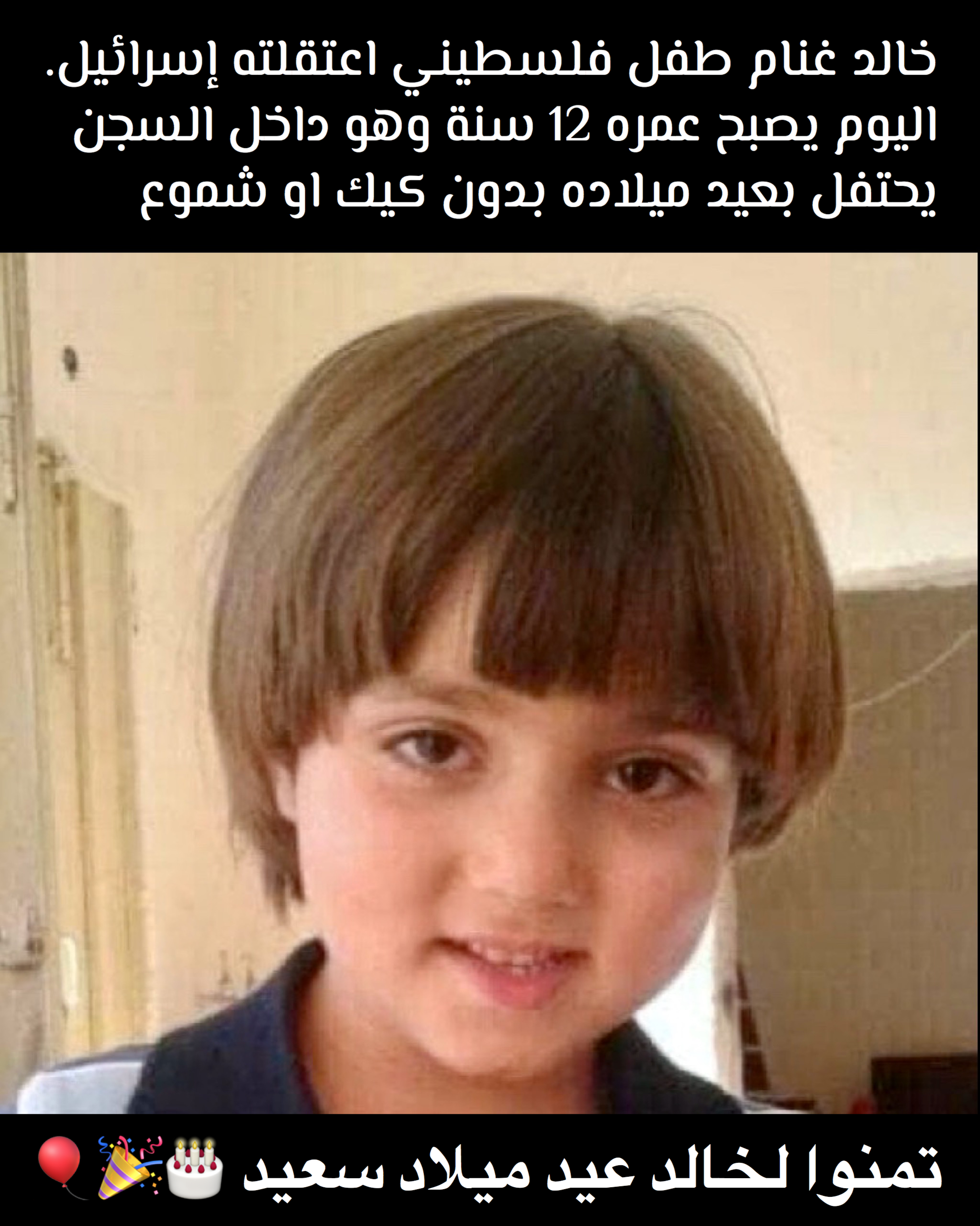 خالد غنام الطفل الفلسطيني الذي يصادف ميلاده 12 وهو غير السجن Birthday For Him Boys Olds